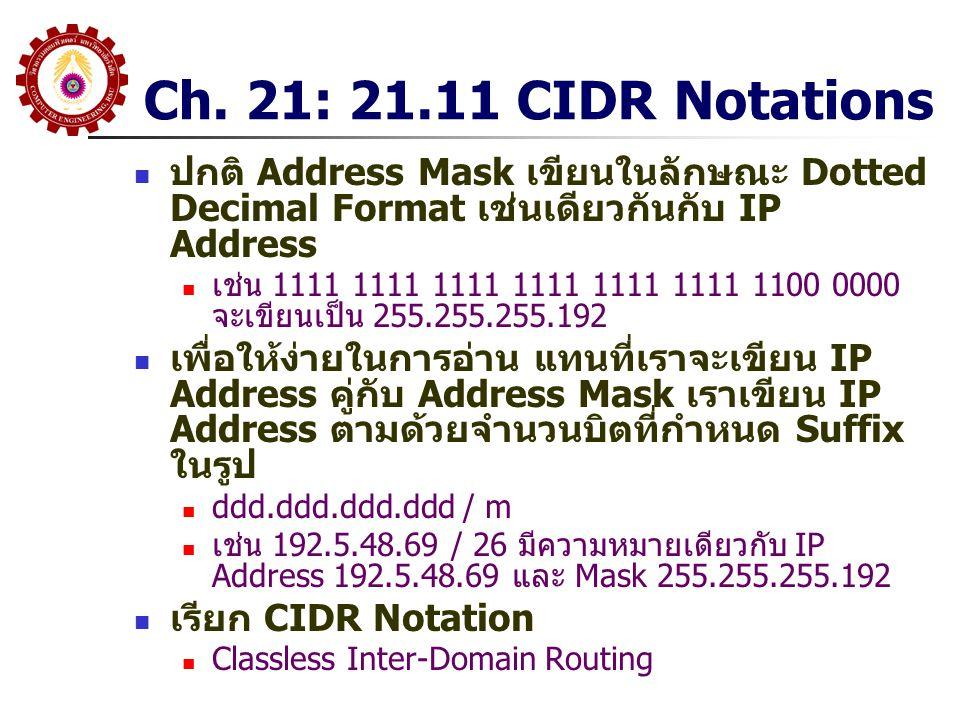 Ch. 21: 21.11 CIDR Notations ปกติ Address Mask เขียนในลักษณะ Dotted Decimal Format เช่นเดียวกันกับ IP Address.