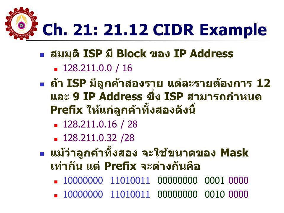 Ch. 21: 21.12 CIDR Example สมมุติ ISP มี Block ของ IP Address
