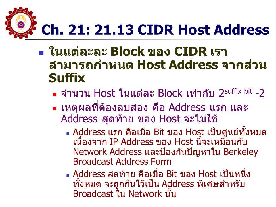 Ch. 21: 21.13 CIDR Host Address ในแต่ละละ Block ของ CIDR เราสามารถกำหนด Host Address จากส่วน Suffix.