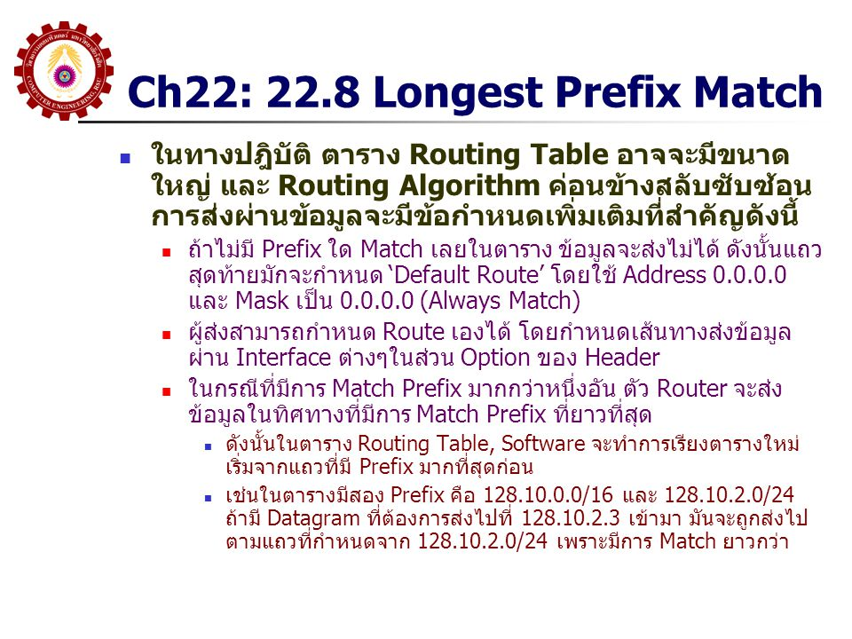Ch22: 22.8 Longest Prefix Match