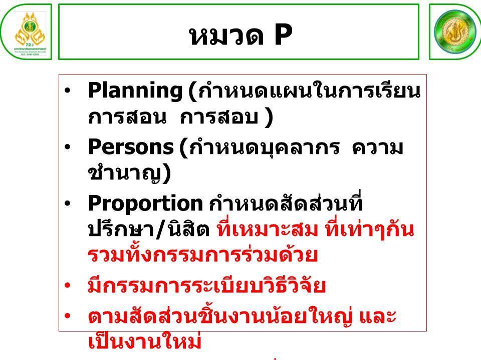 หมวด P Planning (กำหนดแผนในการเรียน การสอน การสอบ )