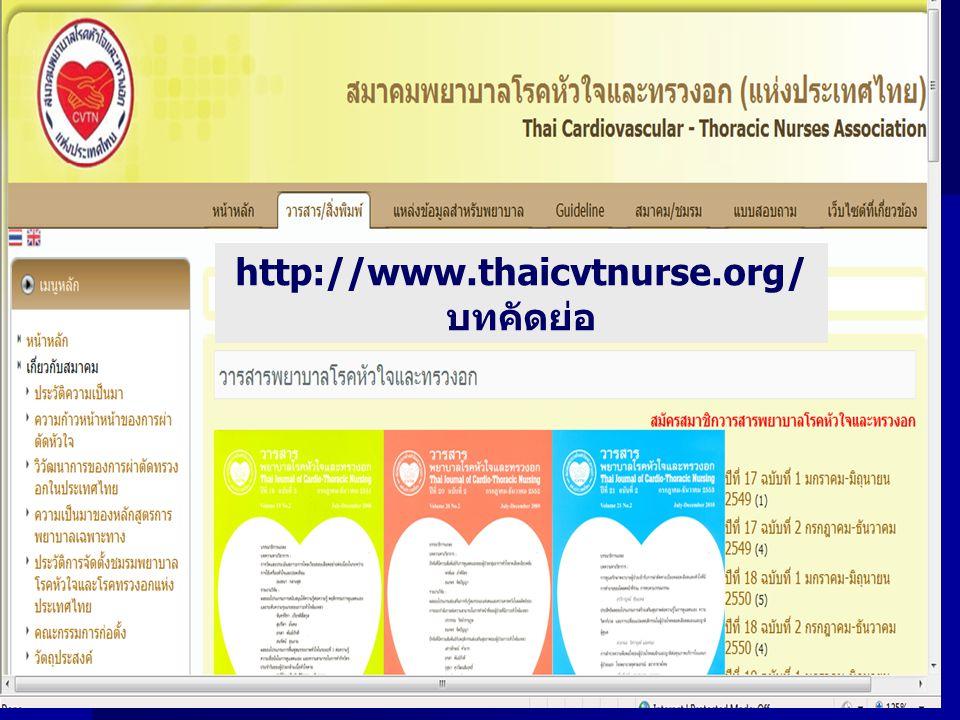 http://www.thaicvtnurse.org/ บทคัดย่อ