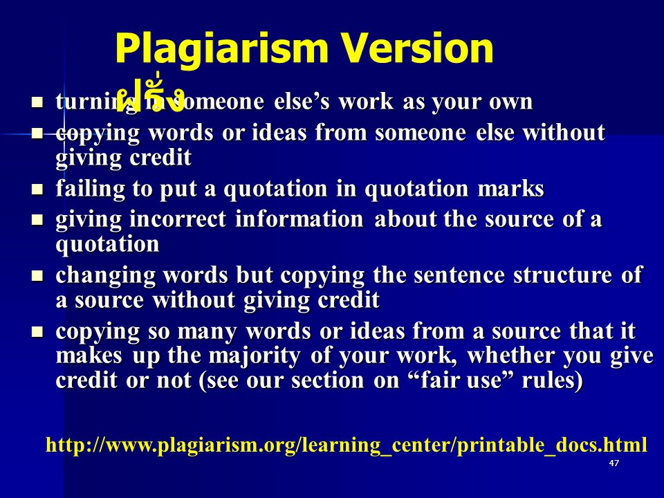 Plagiarism Version ฝรั่ง