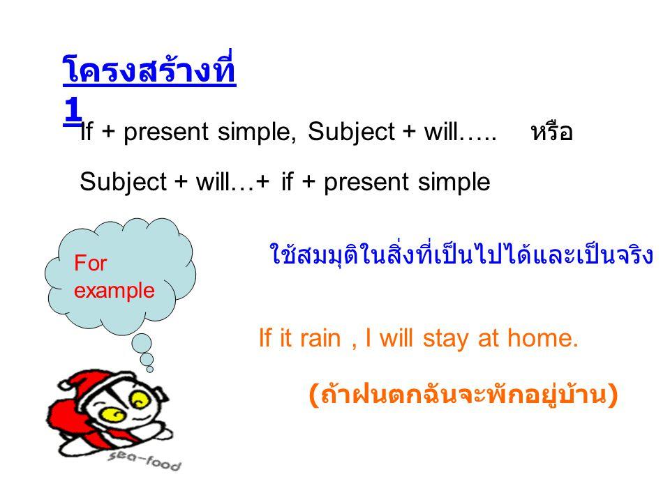 โครงสร้างที่ 1 If + present simple, Subject + will….. หรือ