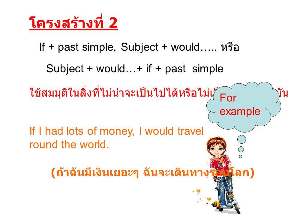 โครงสร้างที่ 2 If + past simple, Subject + would….. หรือ