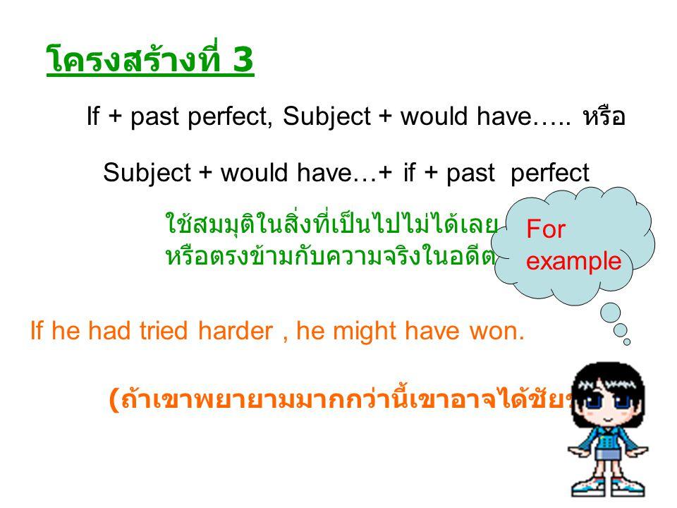 โครงสร้างที่ 3 If + past perfect, Subject + would have….. หรือ