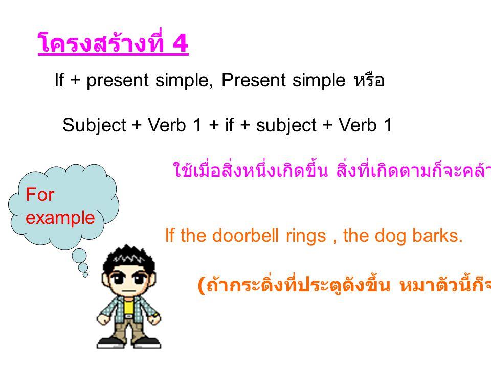 โครงสร้างที่ 4 If + present simple, Present simple หรือ