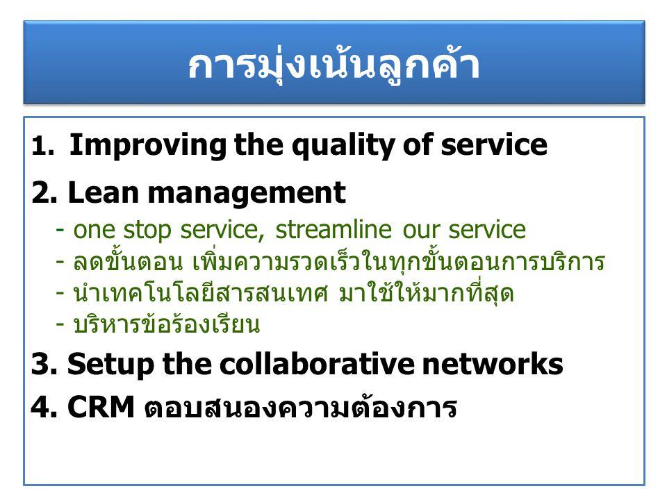 การมุ่งเน้นลูกค้า Improving the quality of service