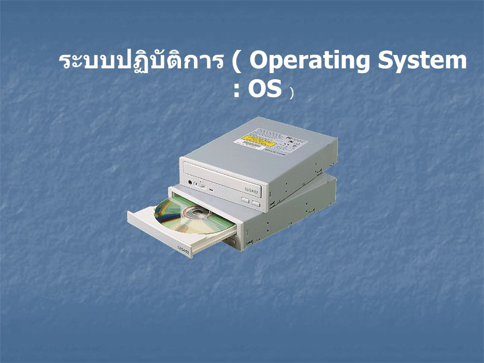 ระบบปฏิบัติการ ( Operating System : OS )