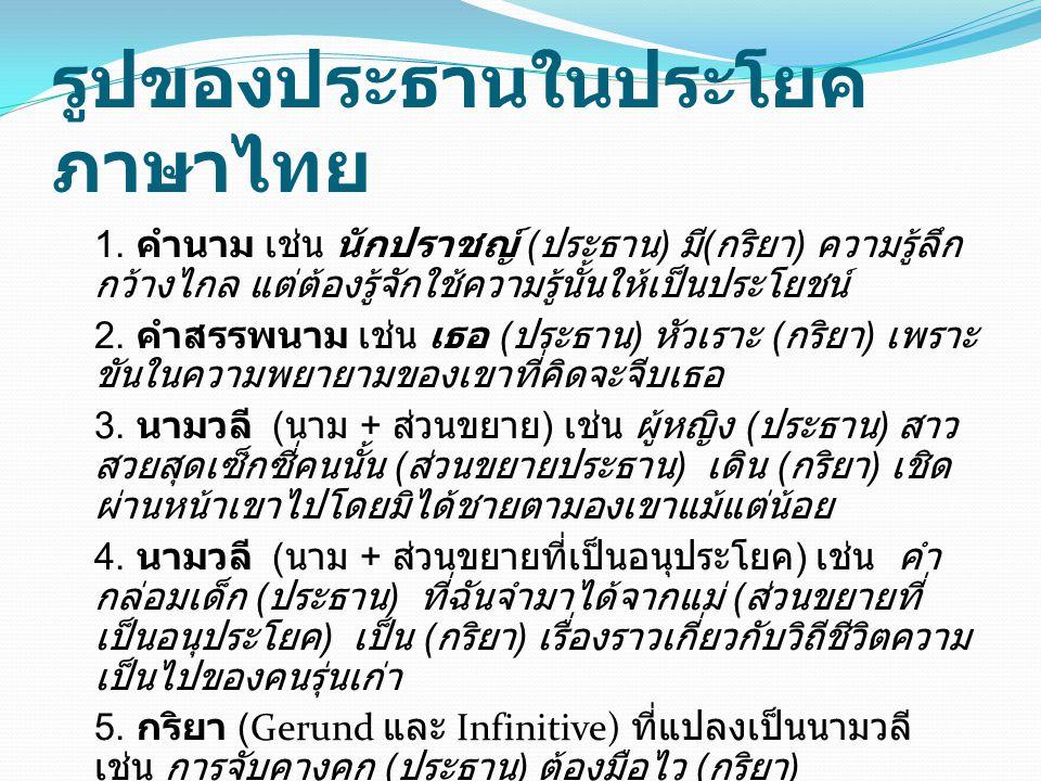 รูปของประธานในประโยคภาษาไทย