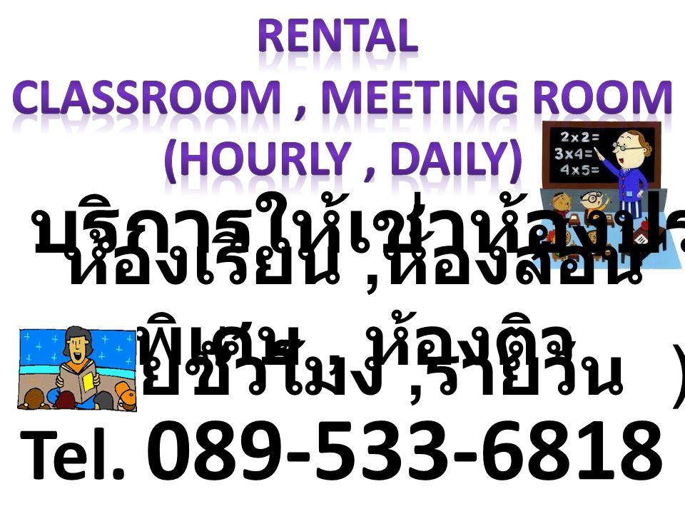 Classroom , Meeting Room ห้องเรียน ,ห้องสอนพิเศษ , ห้องติว