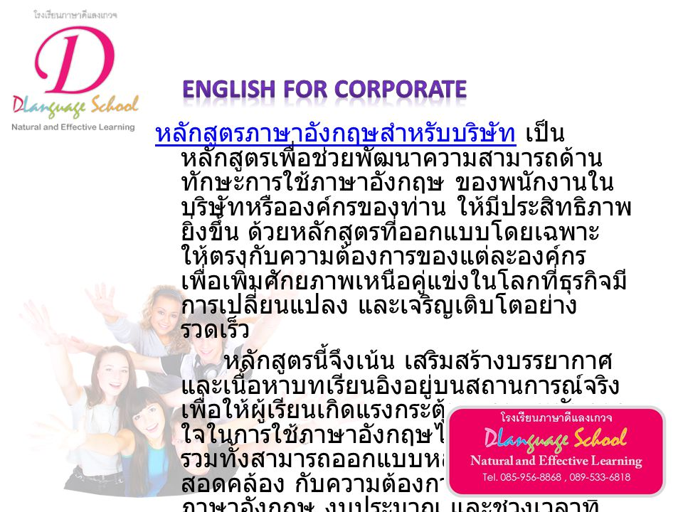 English for corporate