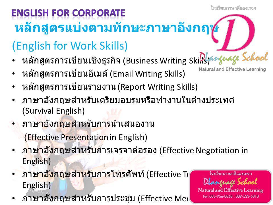 หลักสูตรแบ่งตามทักษะภาษาอังกฤษ (English for Work Skills)