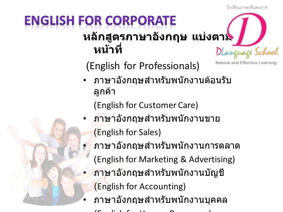 English for corporate หลักสูตรภาษาอังกฤษ แบ่งตามหน้าที่