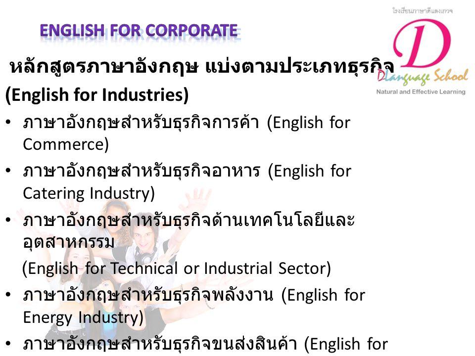 หลักสูตรภาษาอังกฤษ แบ่งตามประเภทธุรกิจ (English for Industries)