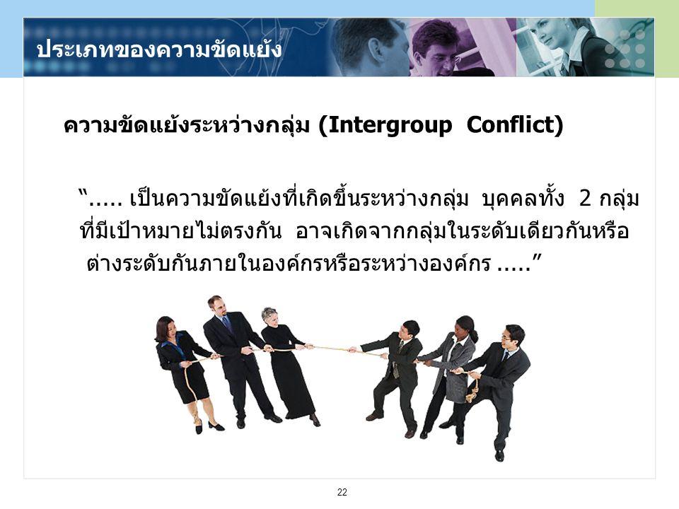ความขัดแย้งระหว่างกลุ่ม (Intergroup Conflict)