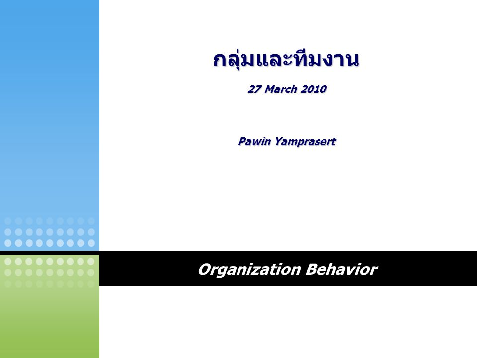 Organization Behavior