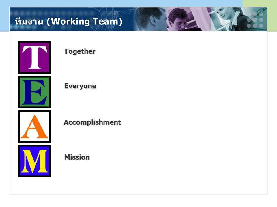 ทีมงาน (Working Team) Together Everyone Accomplishment Mission