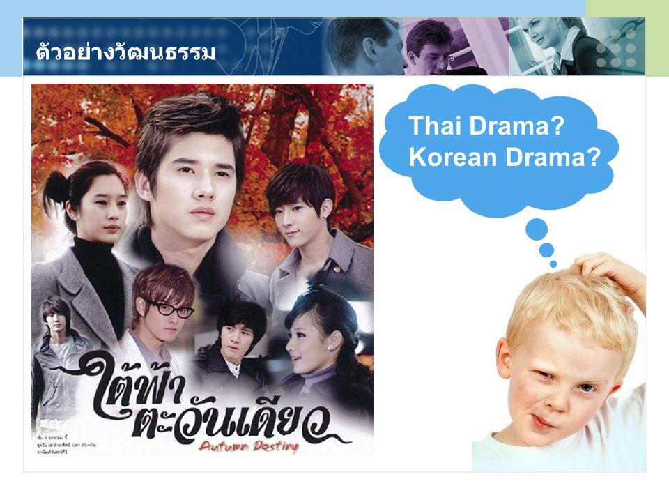 ตัวอย่างวัฒนธรรม Thai Drama Korean Drama