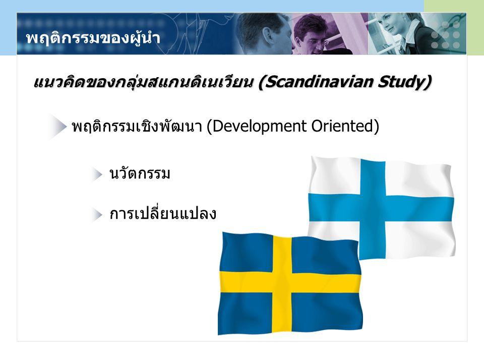 พฤติกรรมของผู้นำ แนวคิดของกลุ่มสแกนดิเนเวียน (Scandinavian Study) พฤติกรรมเชิงพัฒนา (Development Oriented)