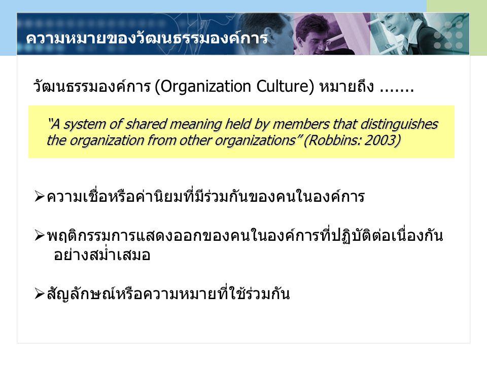 ความหมายของวัฒนธรรมองค์การ