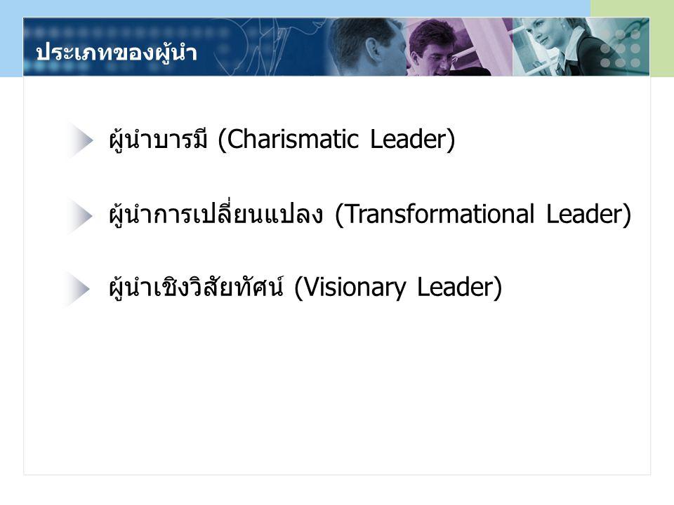ผู้นำบารมี (Charismatic Leader)