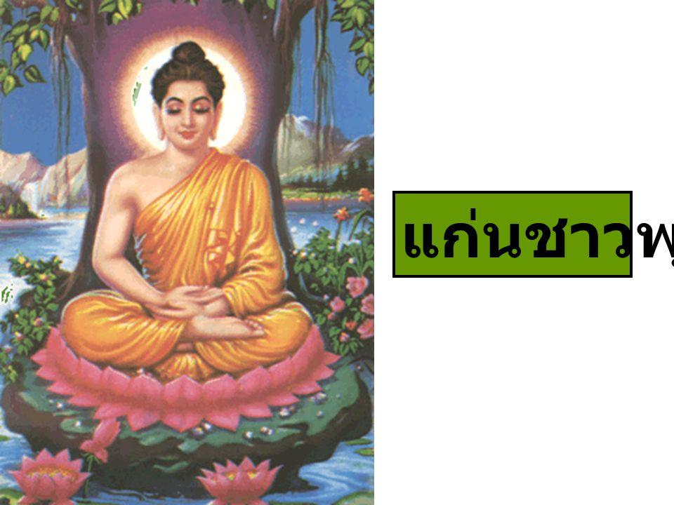 แก่นชาวพุทธ