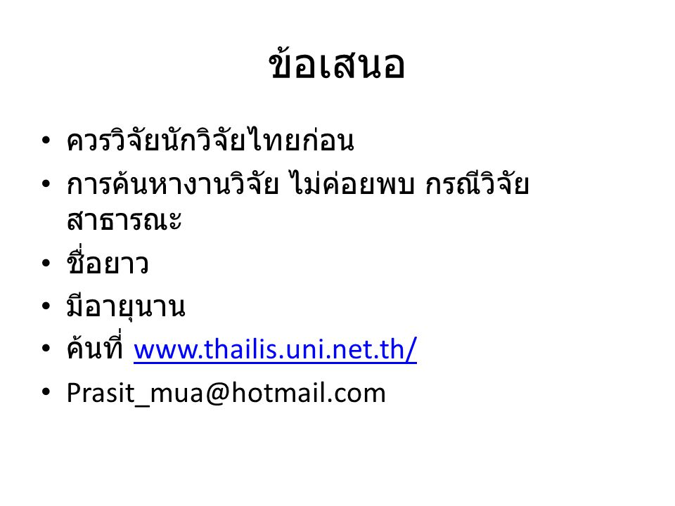 ข้อเสนอ ควรวิจัยนักวิจัยไทยก่อน