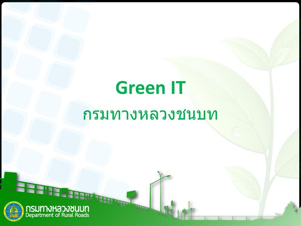 Green IT กรมทางหลวงชนบท
