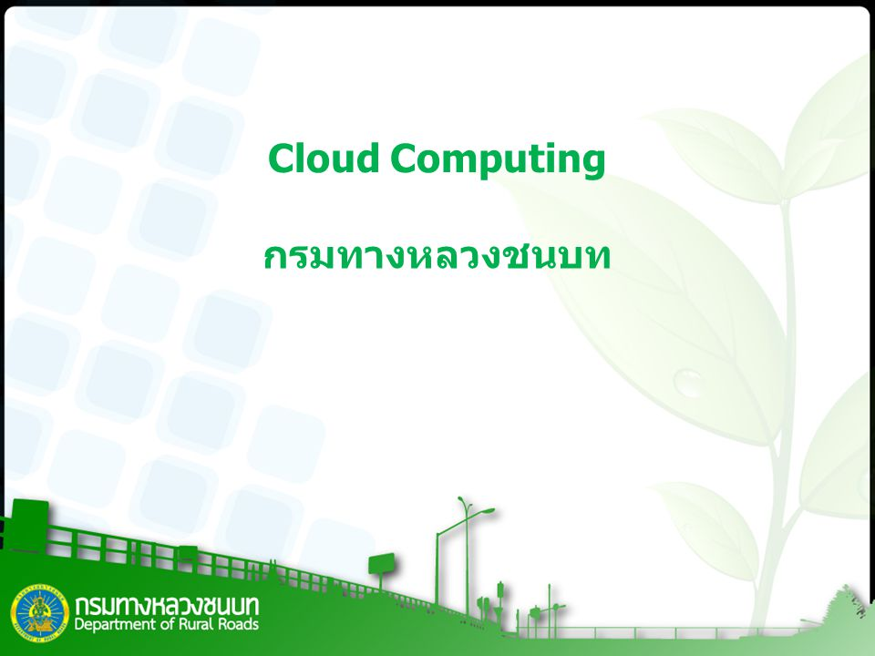 Cloud Computing กรมทางหลวงชนบท