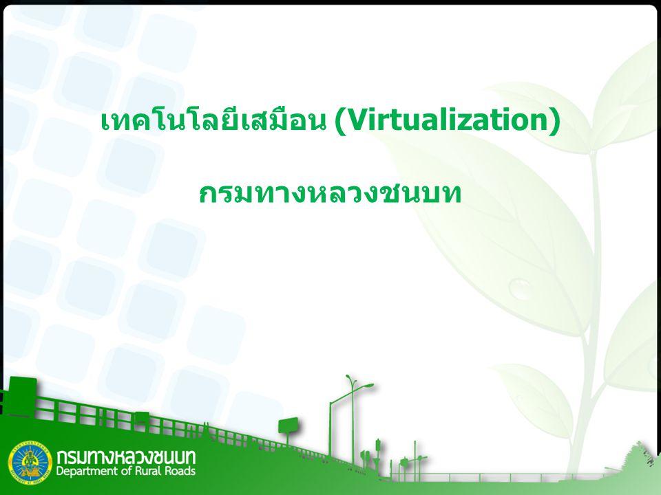 เทคโนโลยีเสมือน (Virtualization)