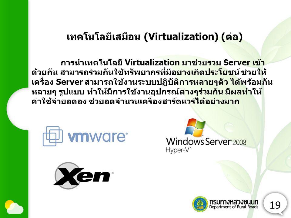 เทคโนโลยีเสมือน (Virtualization) (ต่อ)