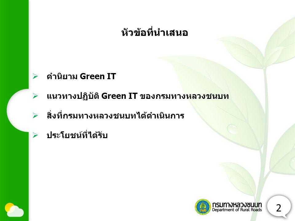 2 หัวข้อที่นำเสนอ คำนิยาม Green IT