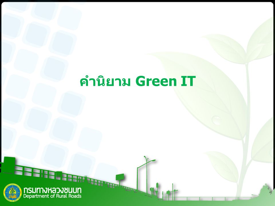 คำนิยาม Green IT