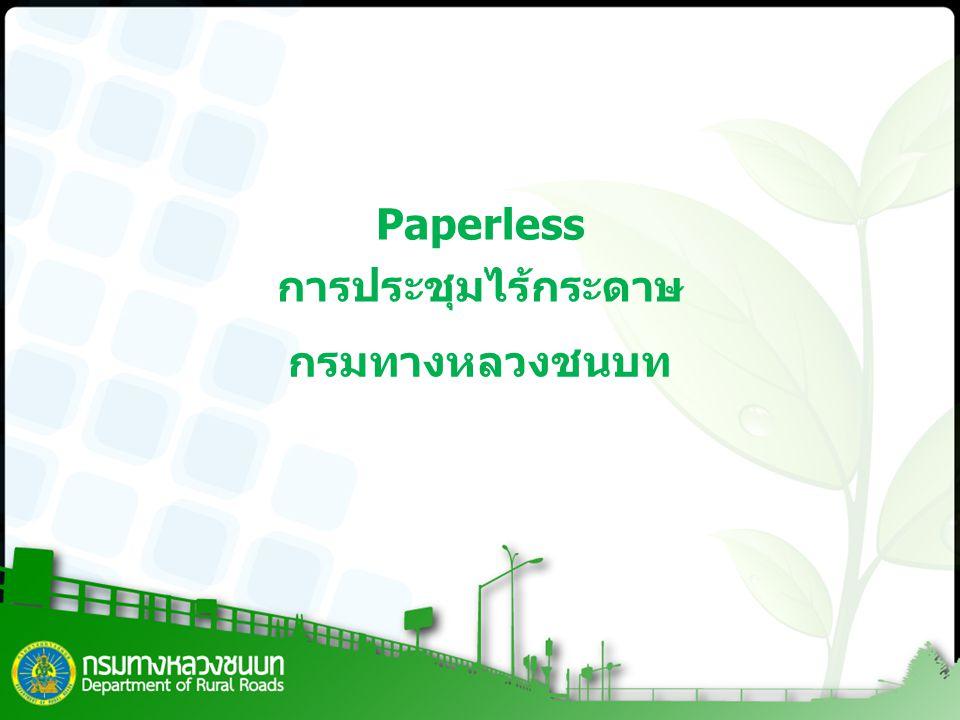 Paperless การประชุมไร้กระดาษ กรมทางหลวงชนบท