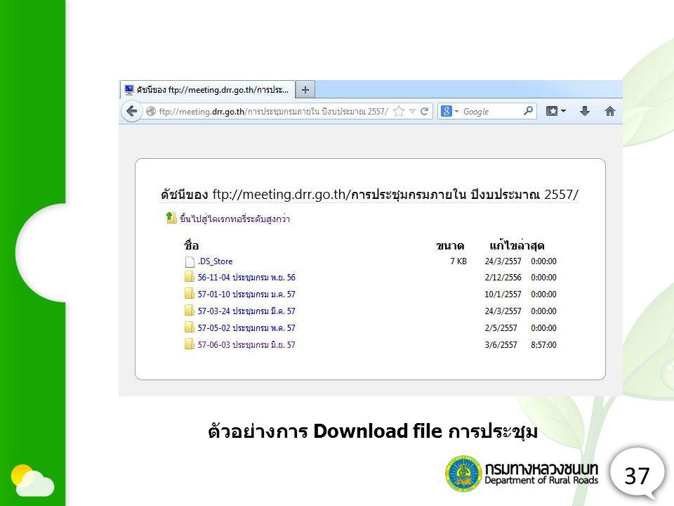 ตัวอย่างการ Download file การประชุม