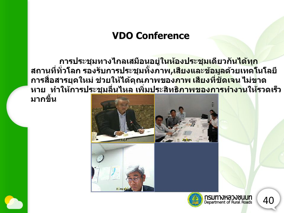 VDO Conference