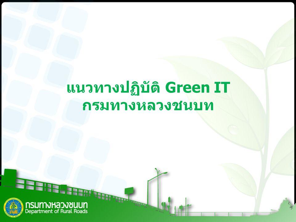 แนวทางปฏิบัติ Green IT