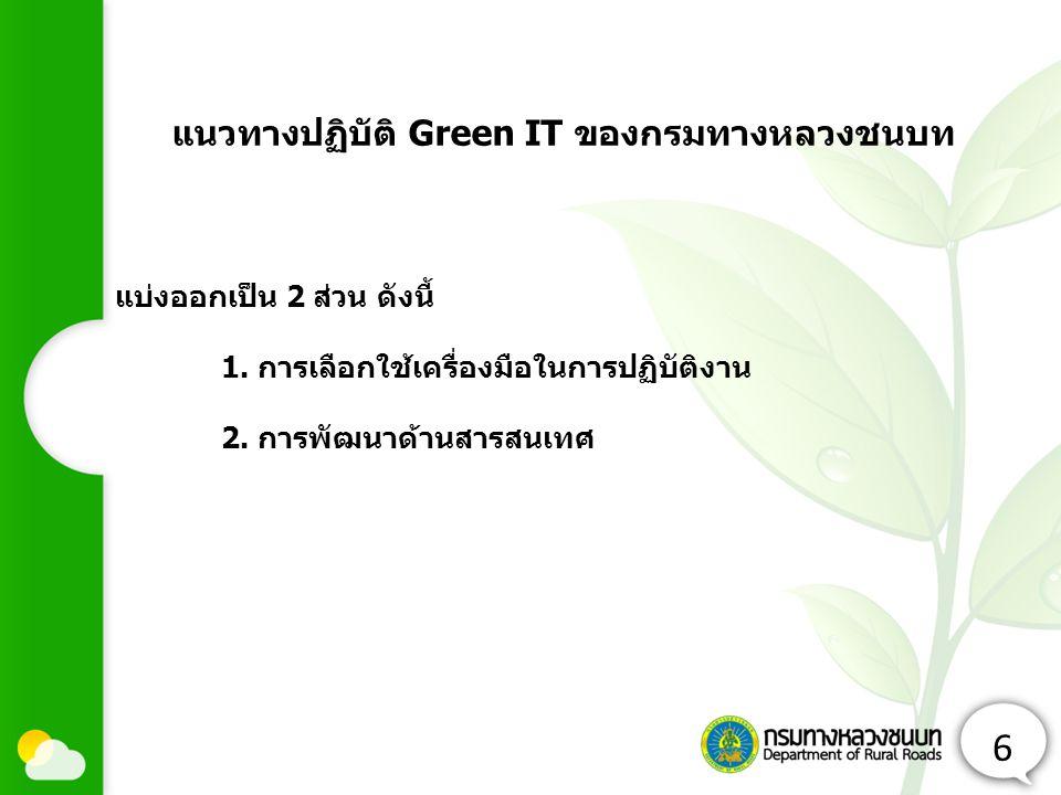 แนวทางปฏิบัติ Green IT ของกรมทางหลวงชนบท