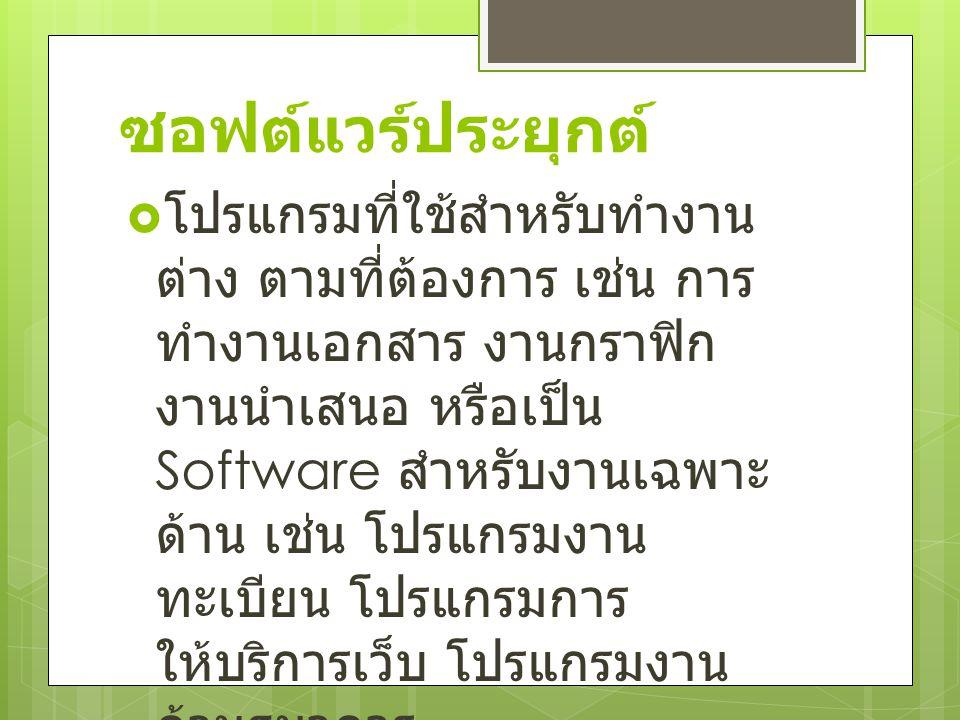 ซอฟต์แวร์ประยุกต์