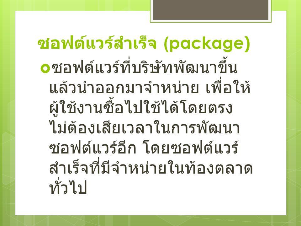 ซอฟต์แวร์สำเร็จ (package)