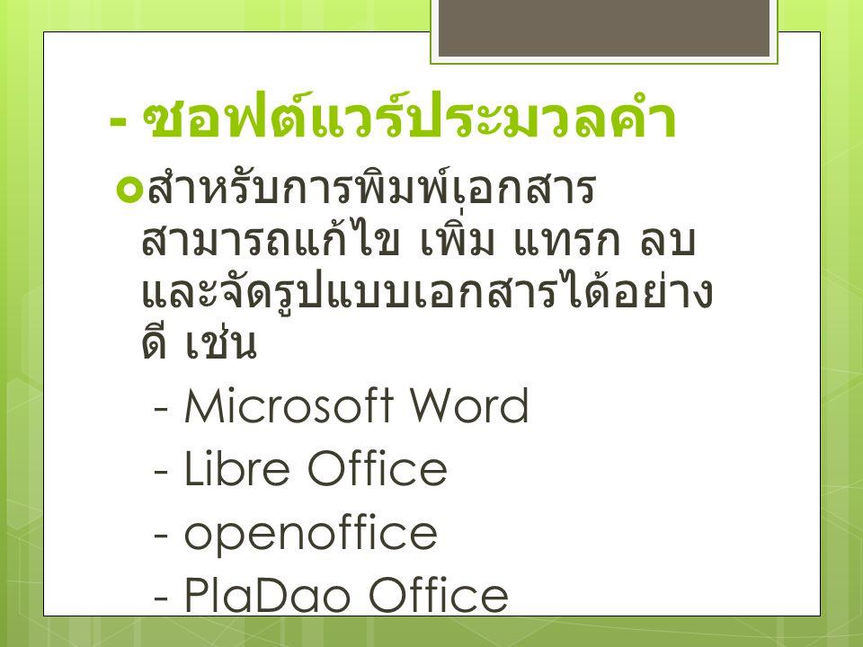 - ซอฟต์แวร์ประมวลคำ สำหรับการพิมพ์เอกสาร สามารถแก้ไข เพิ่ม แทรก ลบ และจัดรูปแบบเอกสารได้อย่างดี เช่น.