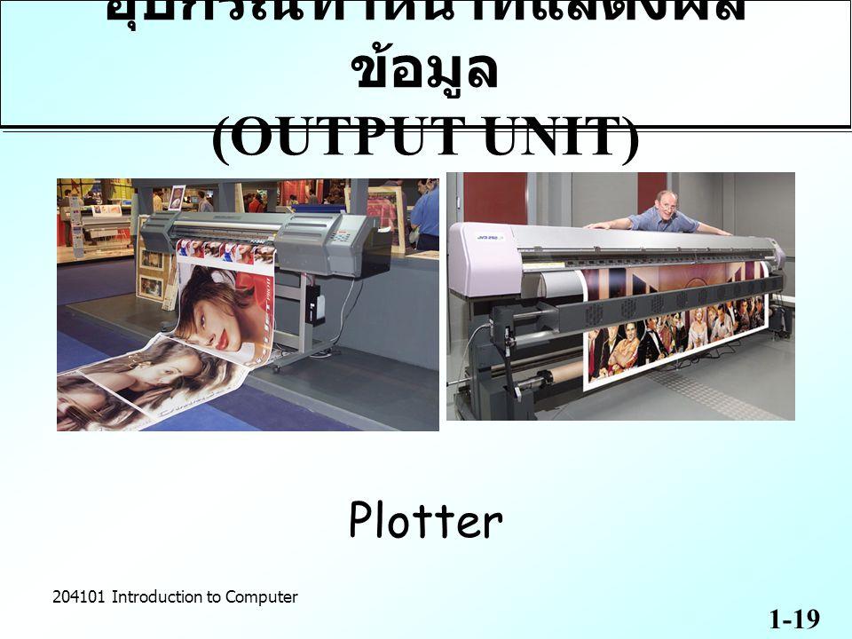 อุปกรณ์ทำหน้าที่แสดงผลข้อมูล (OUTPUT UNIT)