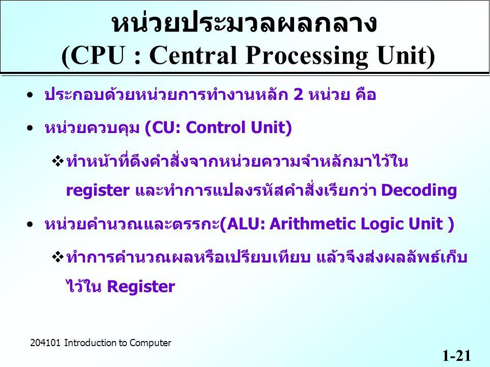หน่วยประมวลผลกลาง (CPU : Central Processing Unit)