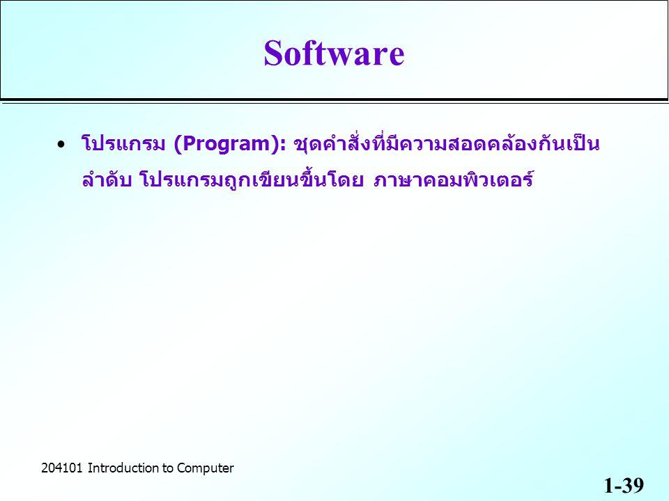 Software โปรแกรม (Program): ชุดคำสั่งที่มีความสอดคล้องกันเป็นลำดับ โปรแกรมถูกเขียนขึ้นโดย ภาษาคอมพิวเตอร์