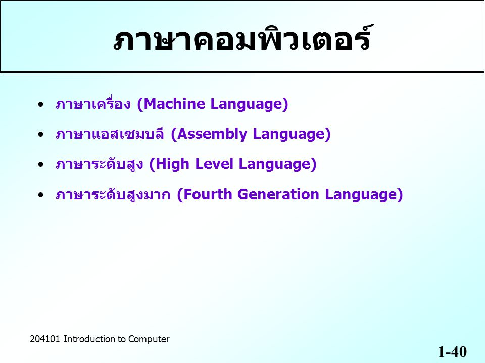 ภาษาคอมพิวเตอร์ ภาษาเครื่อง (Machine Language)