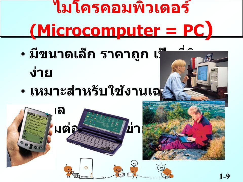 ไมโครคอมพิวเตอร์ (Microcomputer = PC)