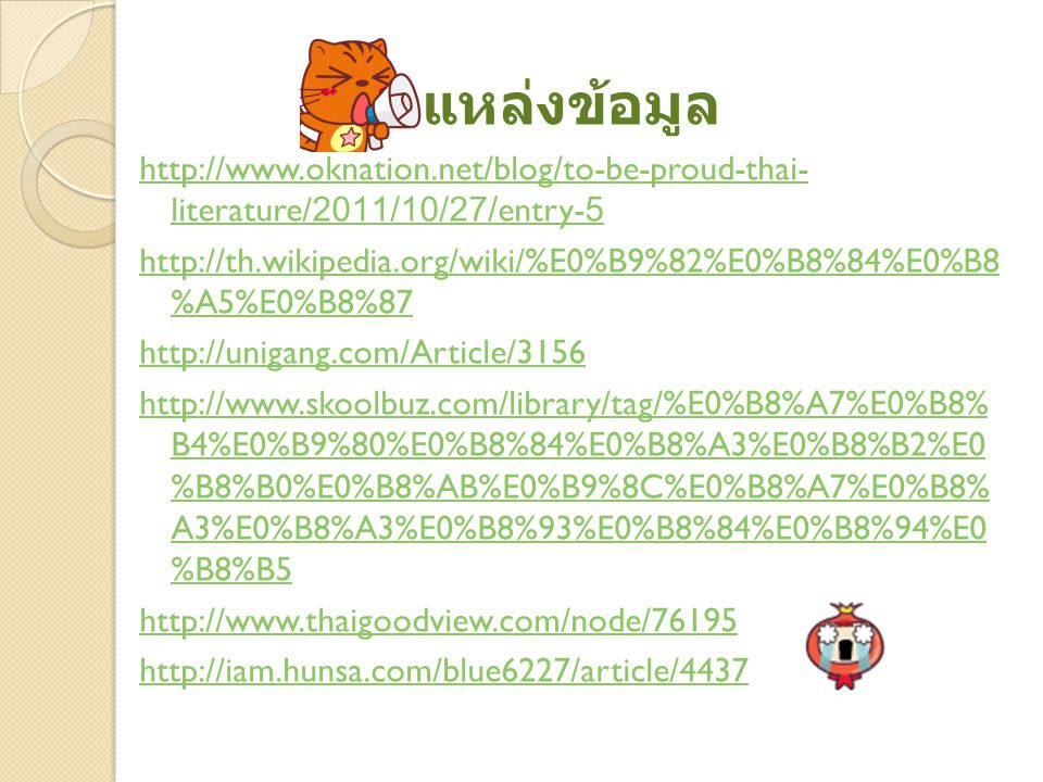 แหล่งข้อมูล http://www.oknation.net/blog/to-be-proud-thai- literature/2011/10/27/entry-5.