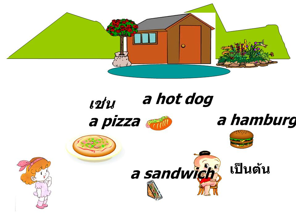 a hot dog เช่น a pizza a hamburger เป็นต้น a sandwich