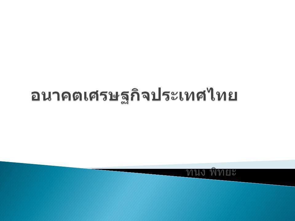 อนาคตเศรษฐกิจประเทศไทย
